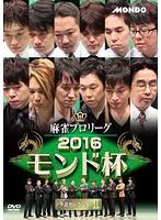 麻雀プロリーグ 2016モンド杯 予選セレクション 1