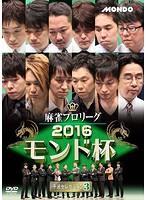 麻雀プロリーグ 2016モンド杯 予選セレクション 3