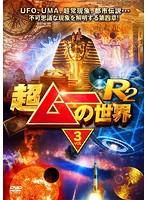 超ムーの世界R2 Vol.3