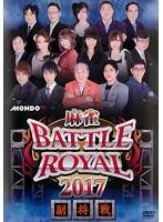 麻雀 BATTLE ROYAL 2017 ~副将戦~