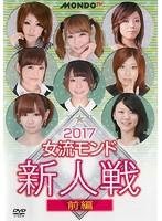2017女流モンド 新人戦 前編