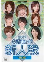 2017女流モンド 新人戦 後編