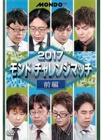 2017モンド チャレンジマッチ 前編