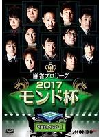 麻雀プロリーグ 2017モンド杯 予選セレクション 1