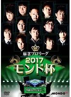 麻雀プロリーグ 2017モンド杯 予選セレクション 2