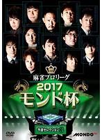 麻雀プロリーグ 2017モンド杯 予選セレクション 3