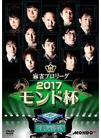 麻雀プロリーグ 2017モンド杯 準決勝戦