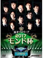 麻雀プロリーグ 2017モンド杯 決勝戦