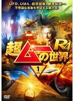超ムーの世界R4 Vol.1