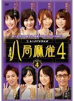八局麻雀4 vol.4