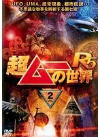 超ムーの世界R5 Vol.2