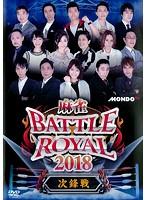 麻雀 BATTLE ROYAL 2018 ~次鋒戦~