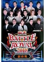 麻雀 BATTLE ROYAL 2018 ~副将戦~