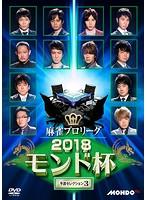 麻雀プロリーグ 2018モンド杯 予選セレクション 3