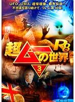 超ムーの世界R8 Vol.3