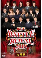 麻雀 BATTLE ROYAL 2019 先鋒戦