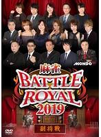 麻雀 BATTLE ROYAL 2019 副将戦
