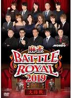麻雀 BATTLE ROYAL 2019 大将戦