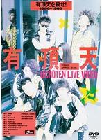 有頂天/有頂天を殺せ!1986~1988