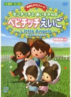 モンチッチとあいちゃんのベビチッチえいご ~Little Angels~