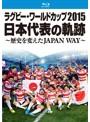 ラグビーワールドカップ2015 日本代表の軌跡~歴史を変えたJAPAN WAY~ (ブルーレイディスク)