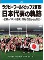ラグビーワールドカップ2019 日本代表の軌跡(仮)【Blu-ray BOX】 (ブルーレイディスク)