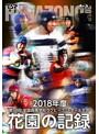 花園の記録 2018年度 ~第98回 全国高等学校ラグビーフットボール大会~ (ブルーレイディスク)