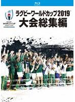 ラグビーワールドカップ2019 大会総集編 Blu-ray BOX (ブルーレイディスク)