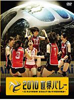 2010世界バレー ~32年ぶりの快挙!全日本女子 銅メダル獲得の軌跡~