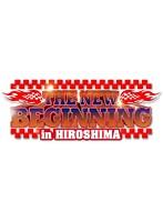 速報DVD!新日本プロレス2014 THE NEW BEGINNING 2.9 広島サンプラザホール