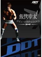 飯伏幸太デビュー10周年記念DVD SIDE DDT