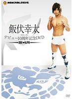 飯伏幸太デビュー10周年記念DVD SIDE NJPW