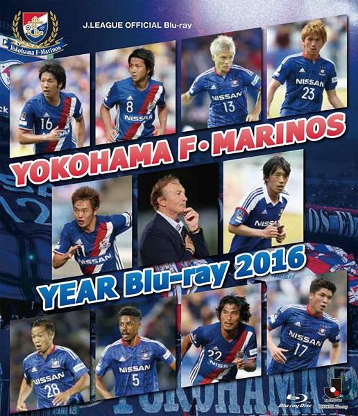 横浜F・マリノス イヤーDVD 2016 (ブルーレイディスク)