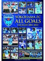 横浜FC ALL GOALS J.LEAGUE2001-2012
