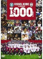 サッカー 神戸1000ゴール[DSSV-418][DVD]