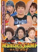 ジャガー横田出演:Maniacs