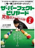 ザ・パーフェクト・ビリヤード Vol.1