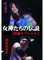 井上貴子出演:女神たちの伝説