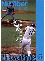 野球 熱闘!日本シリーズ 1987 西武-巨人[TBD-5011][DVD]