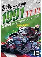 1991全日本ロードレース選手権 TT-F1コンプリート~全戦収録~