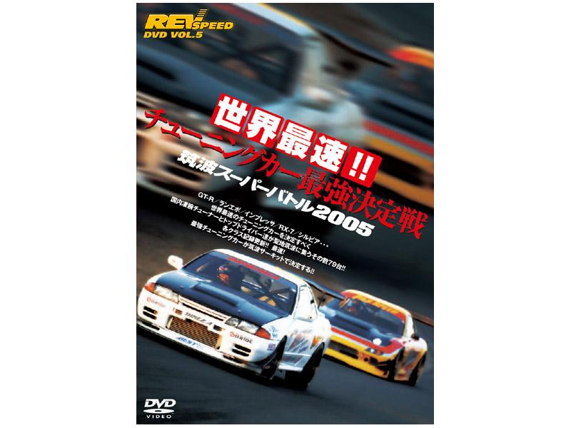 REV SPEED DVD VOL.5 世界最速!! チューニングカー最強決定戦 筑波スーパーバトル2005