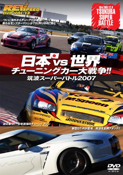 REV SPEED DVD VOL.12 日本vs.世界 チューニングカー大戦争!!〜筑波スーパーバトル2007〜