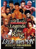 レジェンド・オブ・ザ・リング/ボクシング 究極の名勝負集 DVD-BOX1