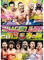 DRAGON GATE 2013'春の陣'