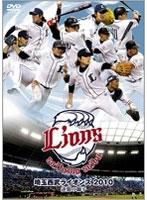 埼玉西武ライオンズ2010 逆襲の獅子
