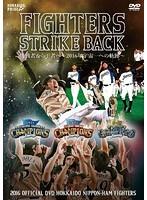 2016 OFFICIAL DVD HOKKAIDO NIPPON-HAM FIGHTERS『FIGHTERS STRIKE BACK 挑戦者から王者へ〜2016年宇宙一への軌跡』[PCBE-53285][DVD]