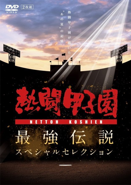熱闘甲子園 最強伝説スペシャルセレクション-熱闘甲子園が描いた'あの夏'の記憶-