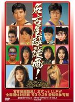 井上貴子出演:全日本女子プロレス/伝説のDVDシリーズ