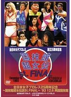 神取忍出演:全日本女子プロレス25周年記念/伝説のDVDシリーズ〜国技館超女伝説St.FINAL〜'93・12・6