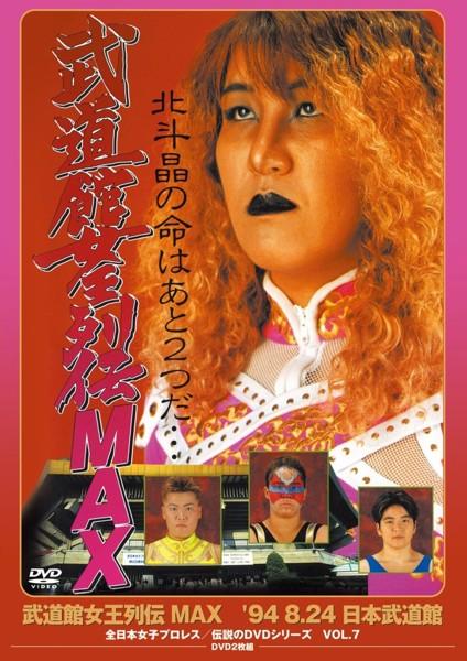 武道館女王列伝 MAX'94・8・24 日本武道館(廉価版)